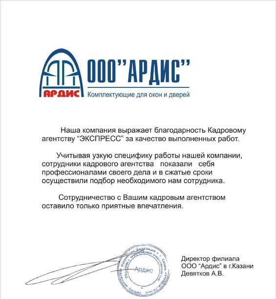 http://www.express-job.ru/images2/sertif/2b8683fa0622cd508b715495dd12ea80.jpg