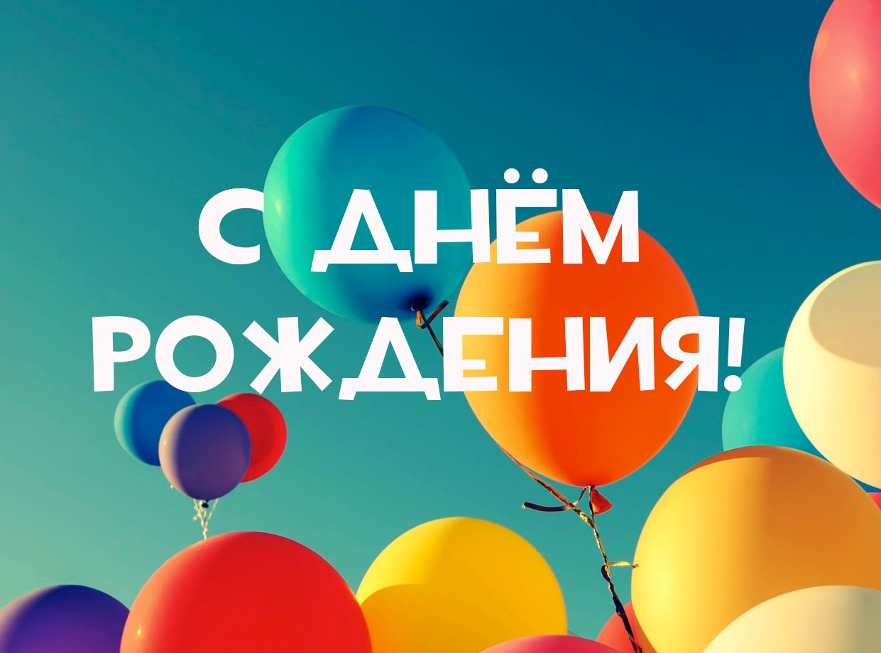 День рождения организации открытка